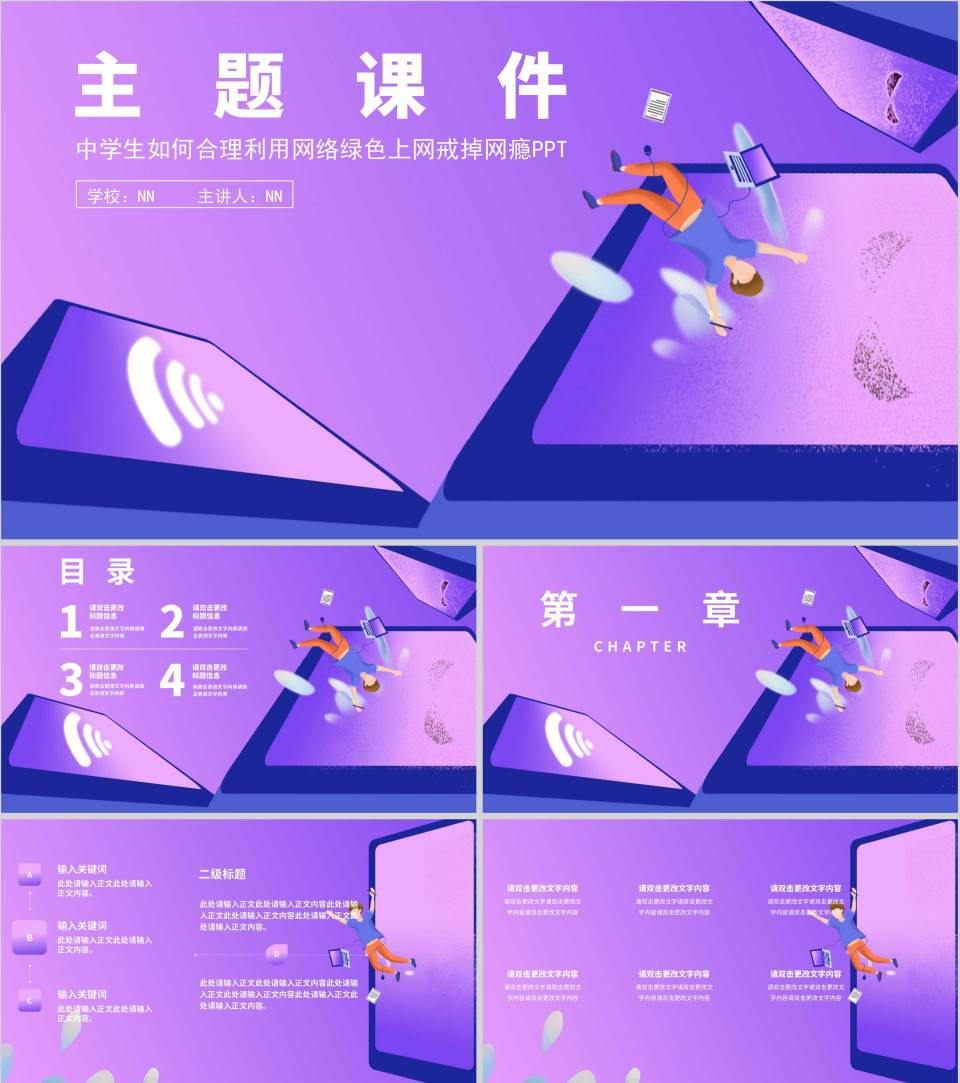紫色渐变风主题课件PPT模板