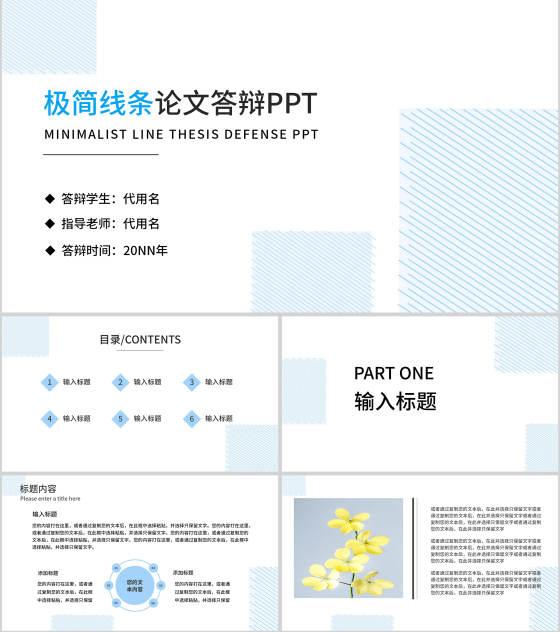 白色简约风线条论文答辩PPT模板