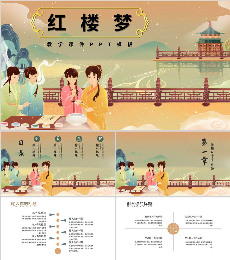 黄色中国风红楼梦教学课件PPT模板