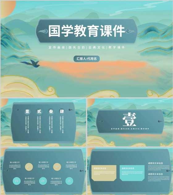 绿色中国风国学教育课件PPT模板