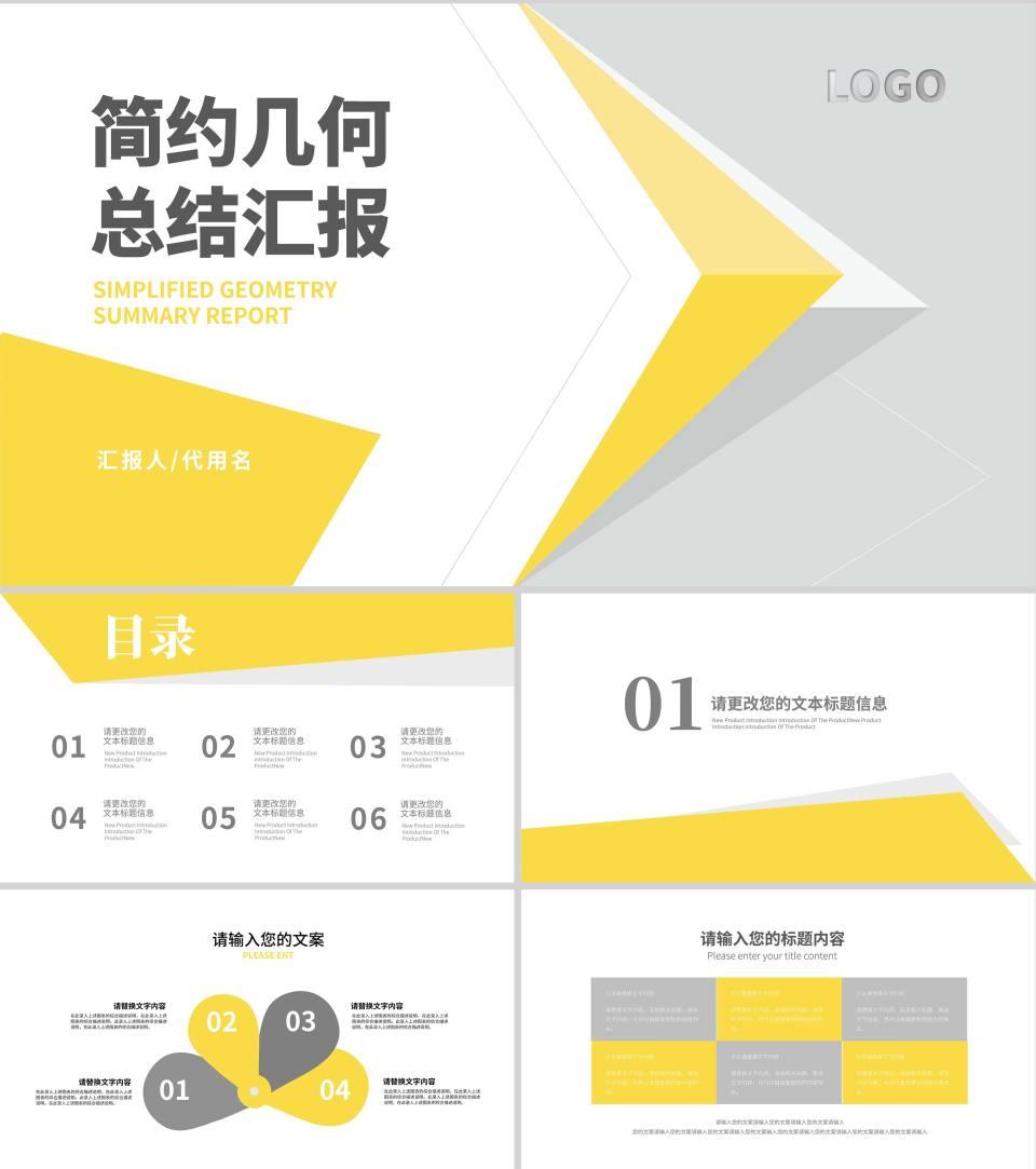 黄色几何风总结汇报PPT模板