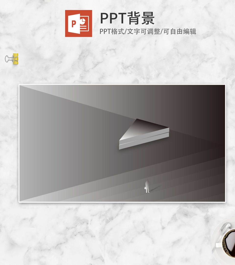 灰色微立体扁平风PPT背景