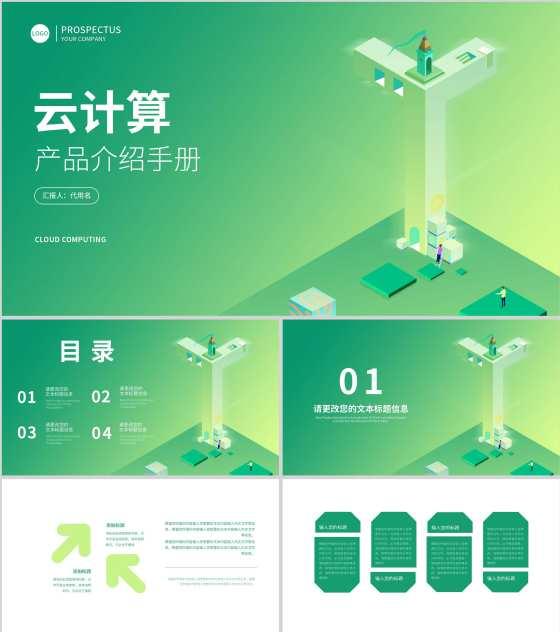 绿色渐变风产品介绍手册PPT模板