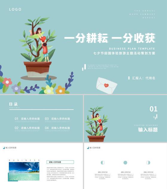 蓝色插画风七夕田园主题PPT模板