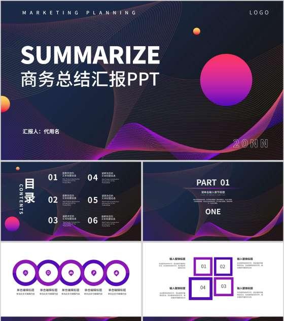 紫色商务风总结汇报PPT模板