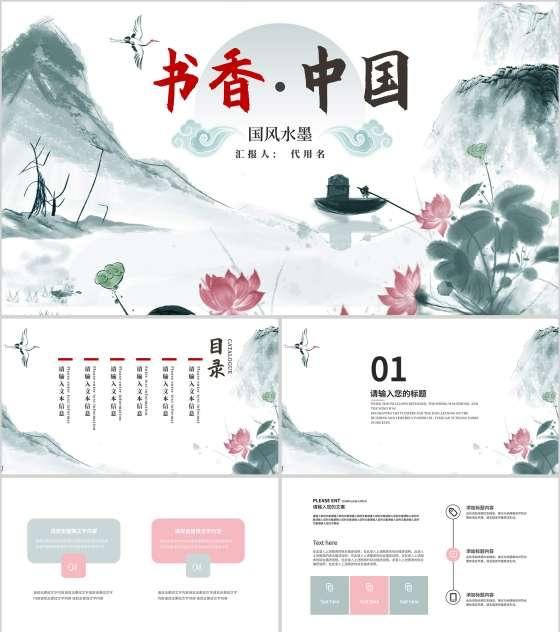 绿色中国风书香教学PPT模板