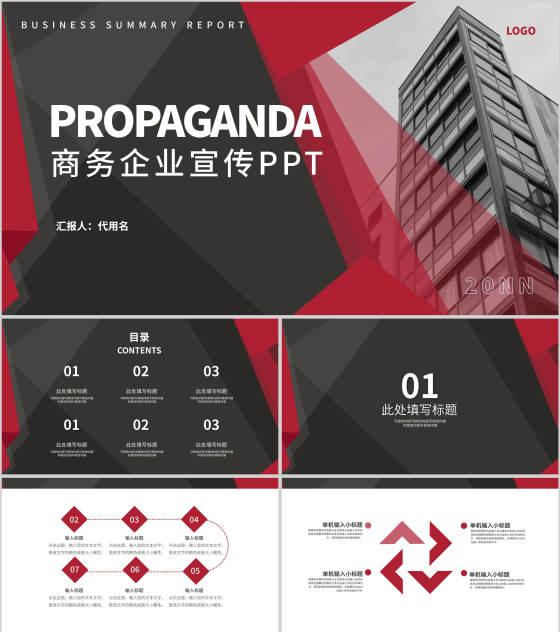 红色画册风企业宣传PPT模板
