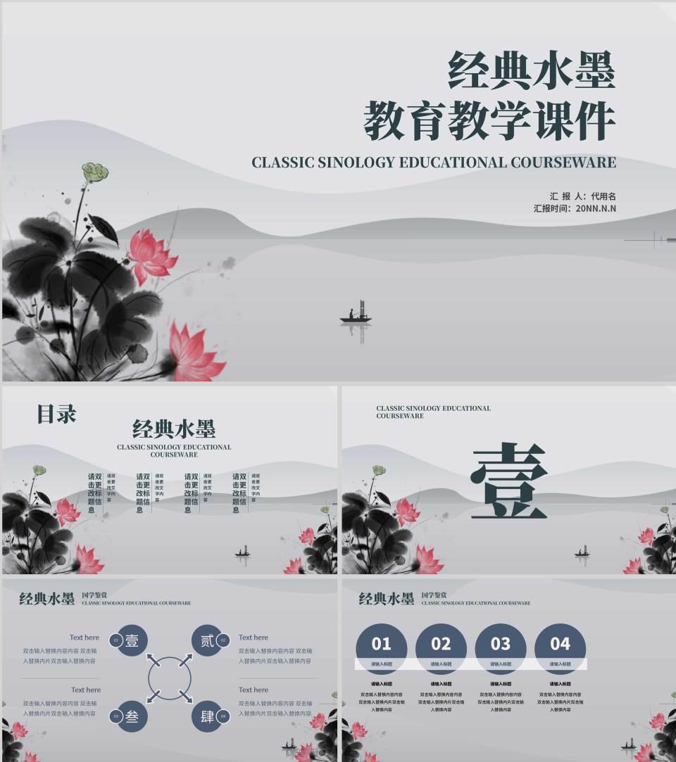 灰色中国风教学课件PPT模板