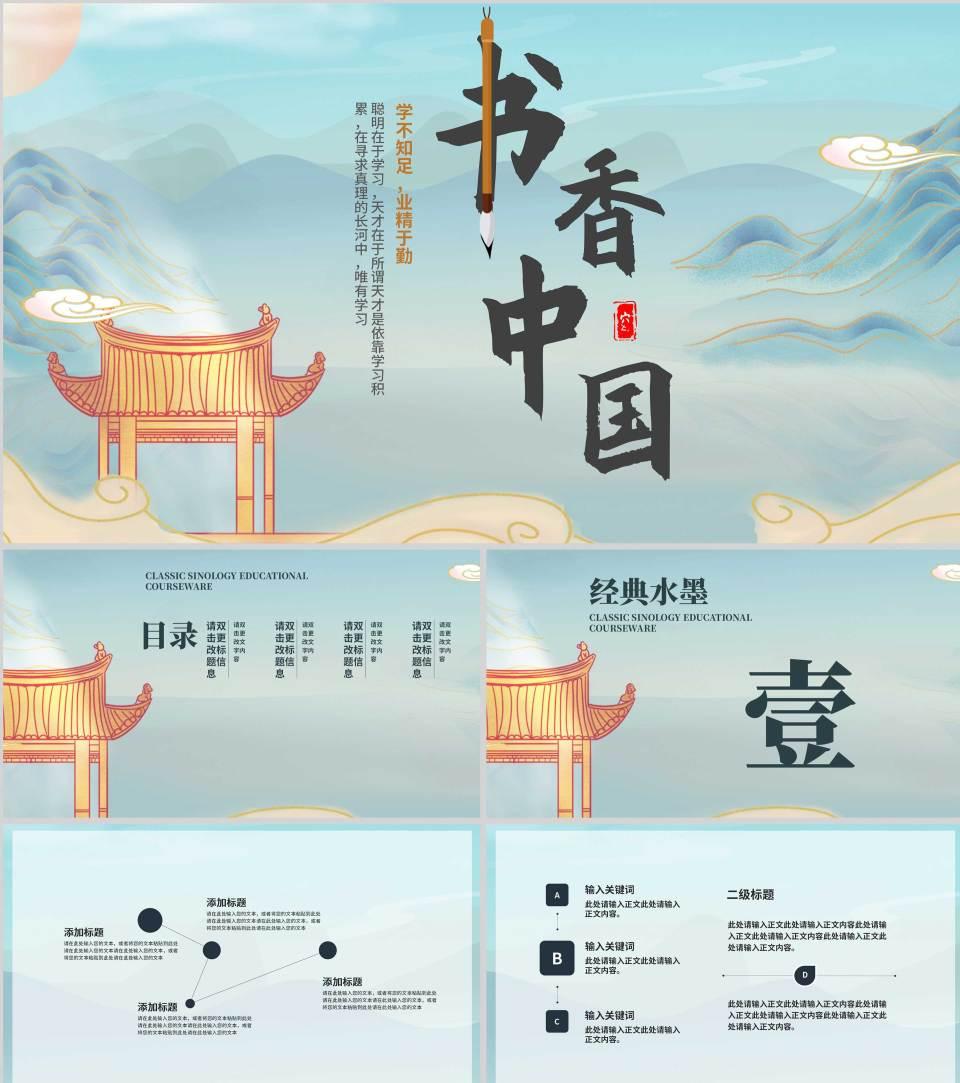蓝色鎏金风书香中国PPT模板