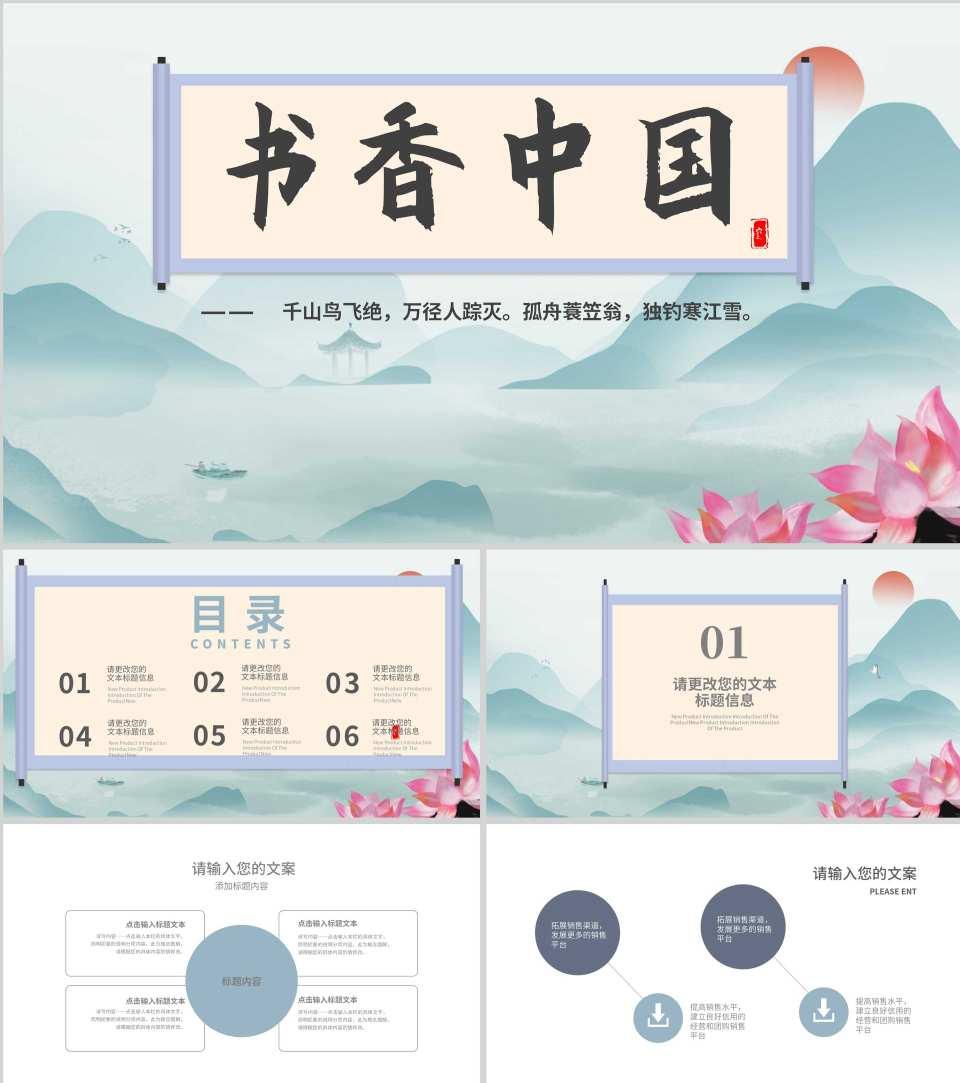 蓝色中国风荷花书香教学PPT模板