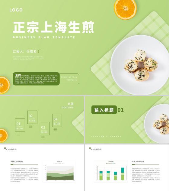 绿色小清新上海生煎PPT模板