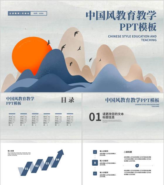 蓝色中国风教育教学PPT模板