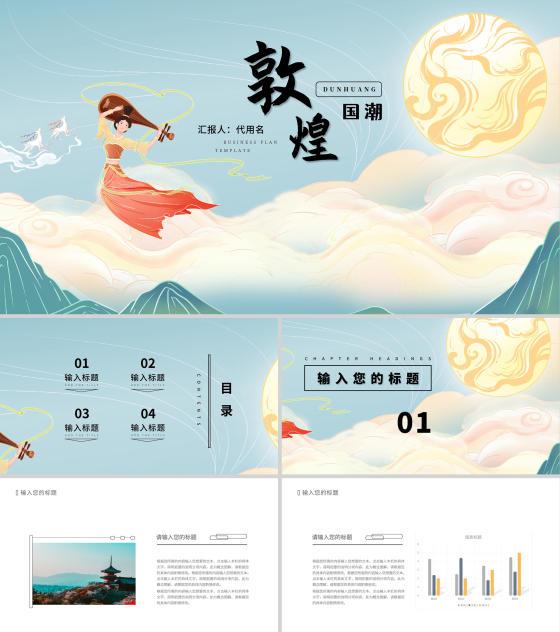 蓝色中国风国潮敦煌文化PPT模板