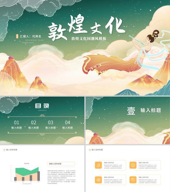 绿色中国风敦煌文化PPT模板