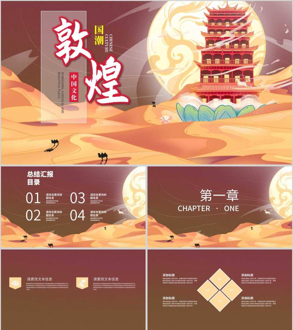 褐色中国风敦煌中国文化PPT模板