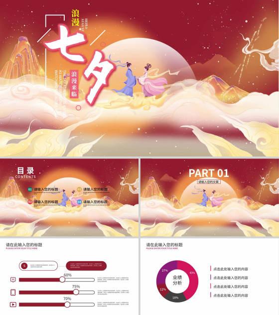 红色插画风浪漫七夕PPT模板
