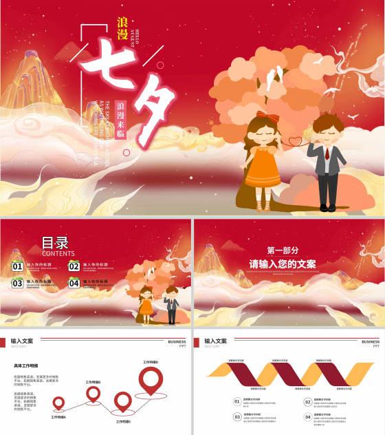 红色卡通风浪漫七夕PPT模板