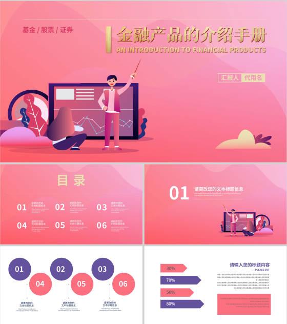 粉色插画风金融产品PPT模板
