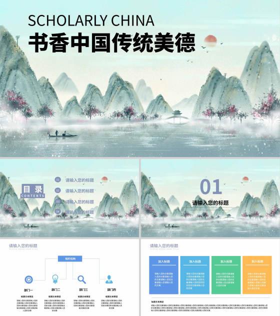 青色书香中国传统美德PPT模板