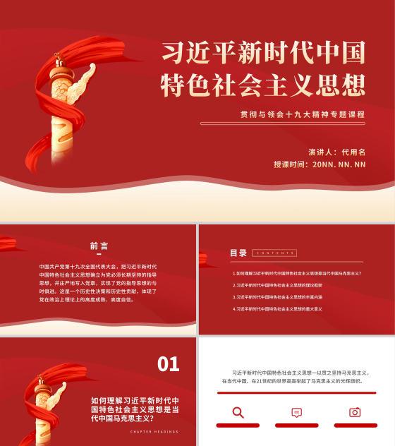 红色党政风新时代中国PPT模板