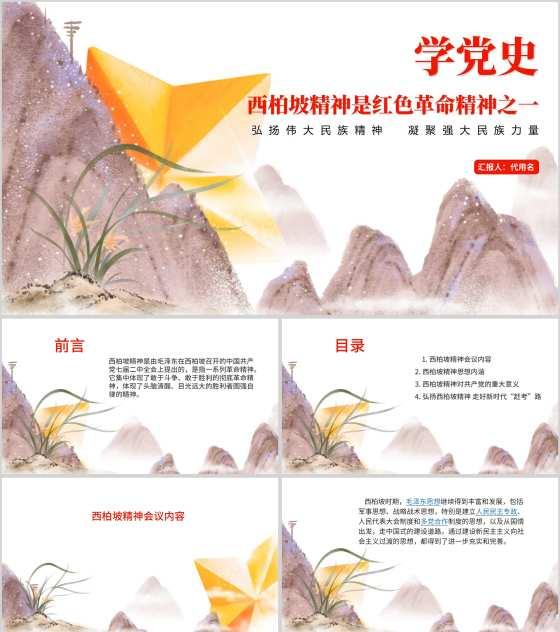 浅紫色中国风学党史PPT模板