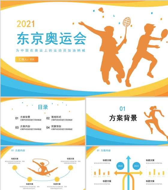 奥运黄色运动剪影双人PPT模板