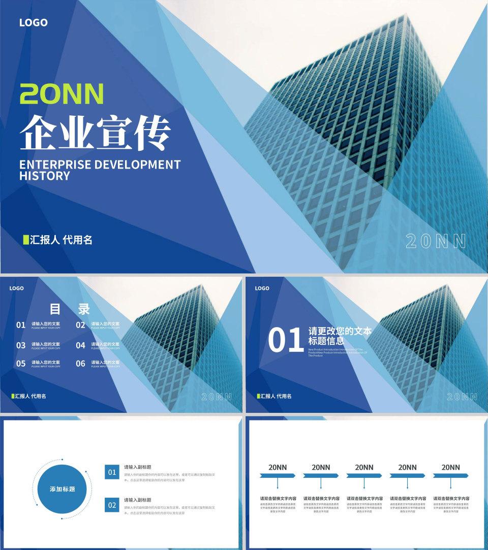 蓝色商务风现代企业宣传PPT模板