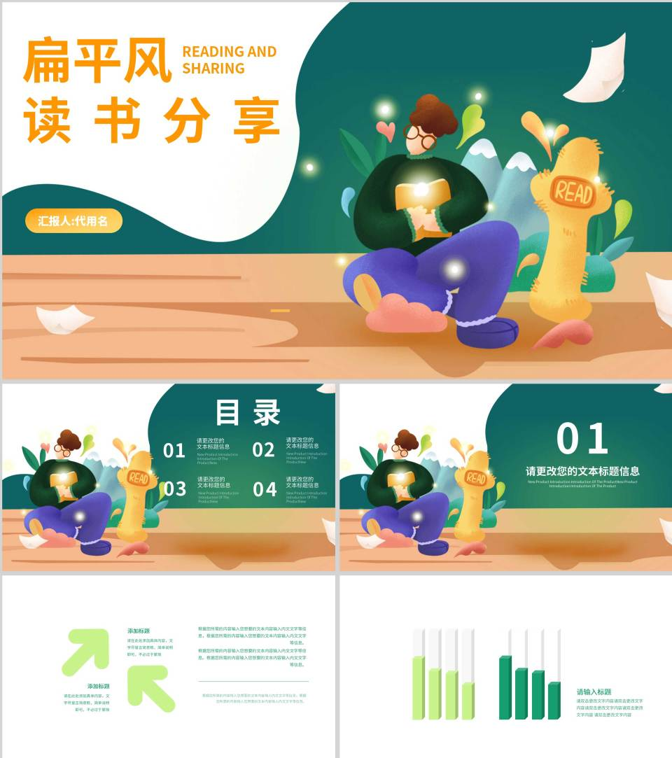 绿色插画风读书分享PPT模板