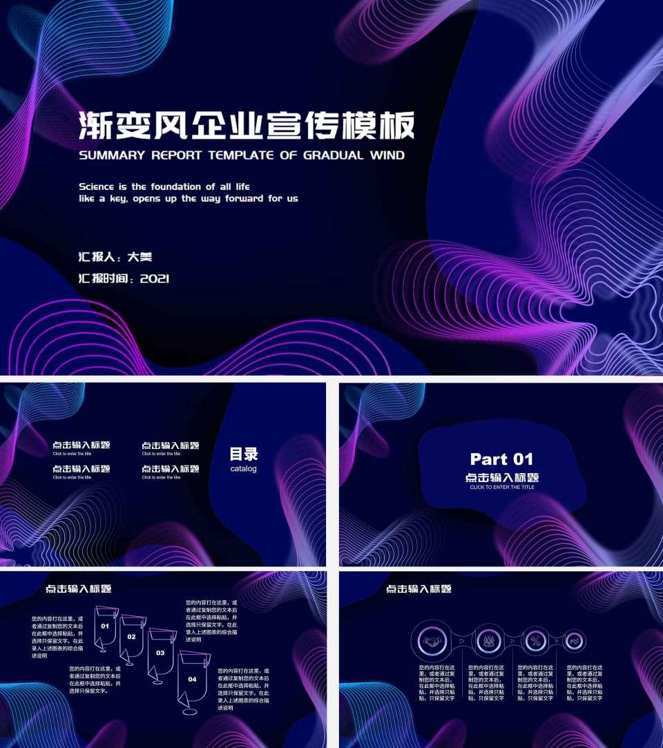 紫色渐变扁平风企业宣传PPT模板