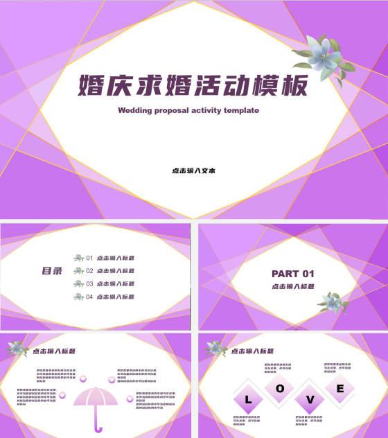 紫色几何风浪漫婚礼求婚活动PPT模板