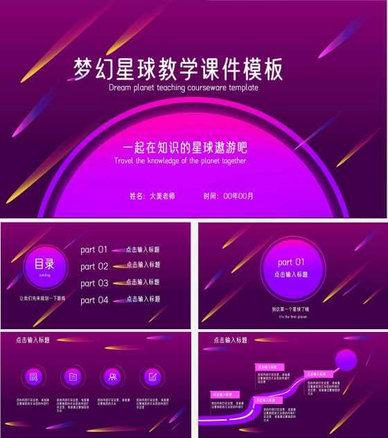 紫色梦幻星球教学课件PPT模板