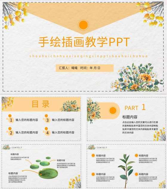 小清新黄色花卉手绘插画教学PPT模板