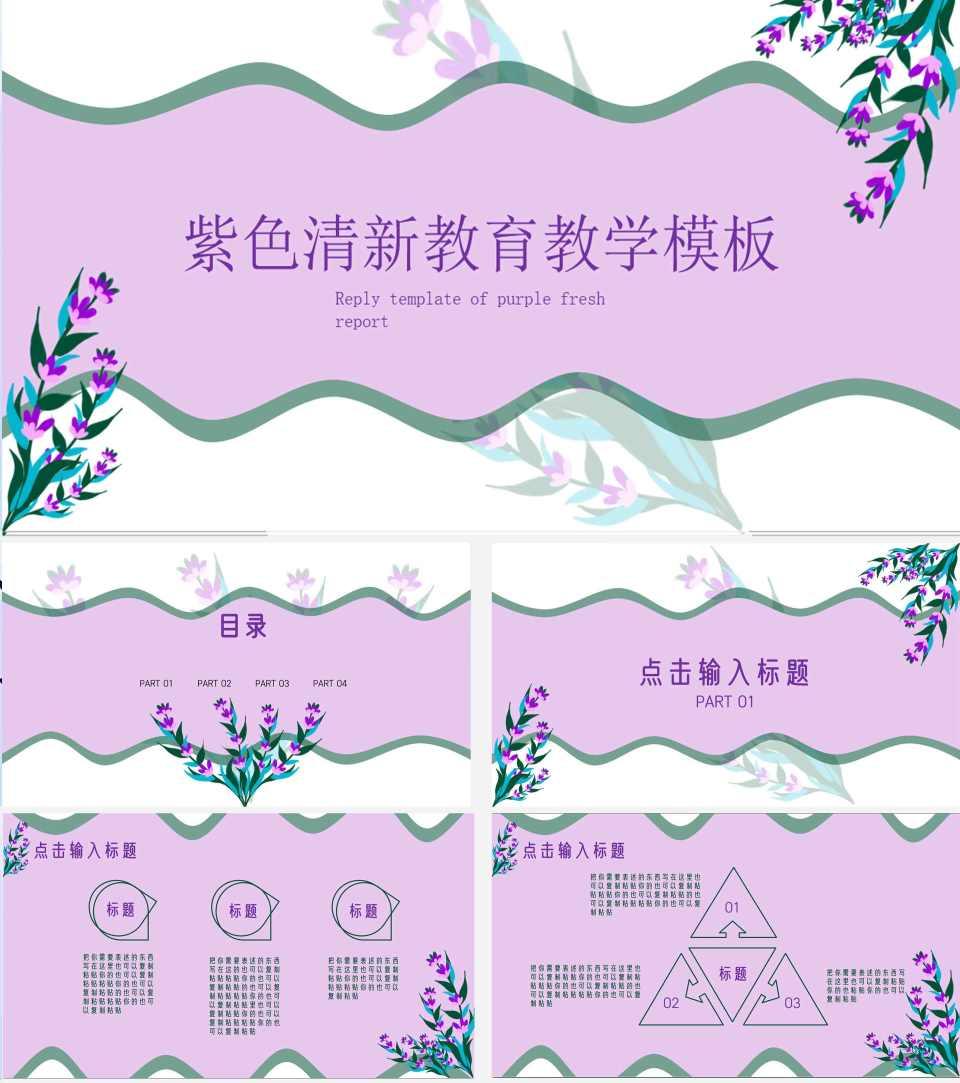 紫色小清新教育教学PPT模板