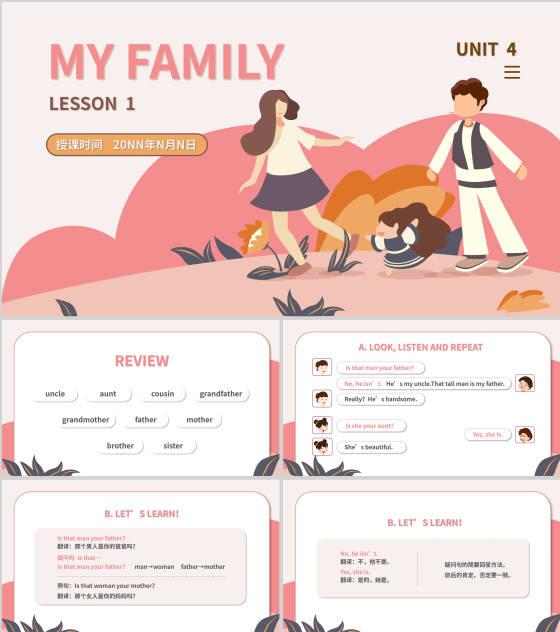 粉色插画风英语教学课件PPT模板