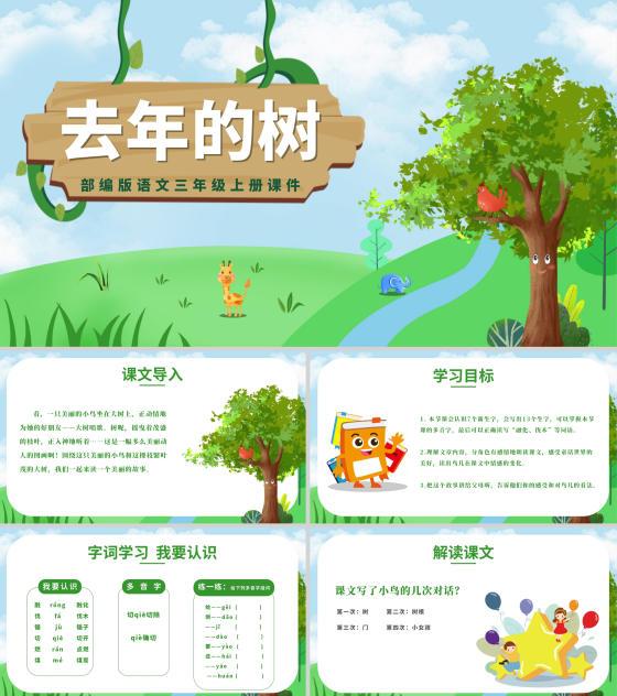 绿色卡通风小学语文去年的树拼音课件PPT模板
