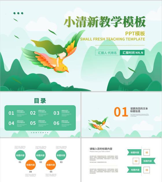 绿色小清新语文教学PPT模板