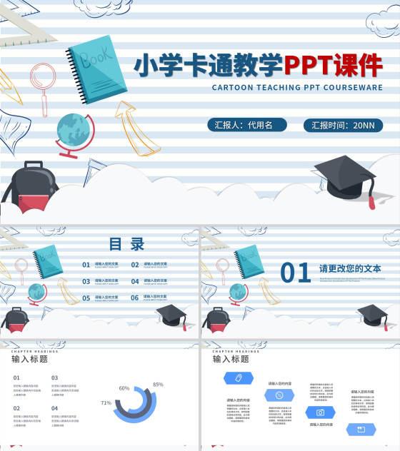 蓝色条纹卡通风小学教学PPT模板