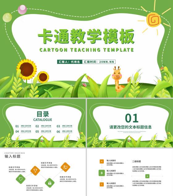 绿色卡通自然教学PPT模板