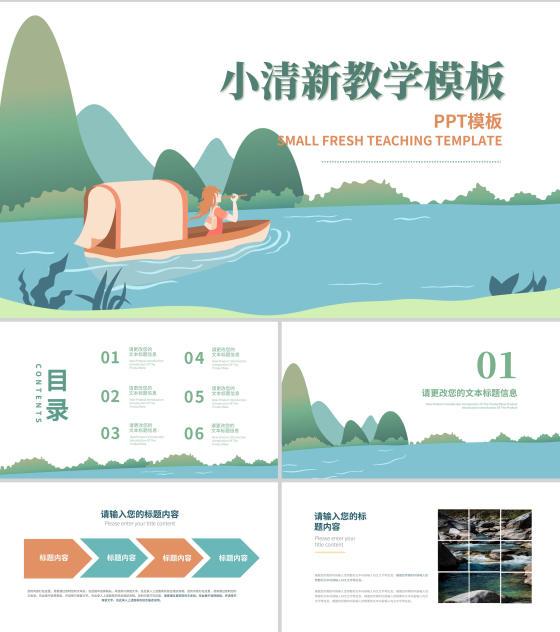 小清新山水教师教学PPT模板模板