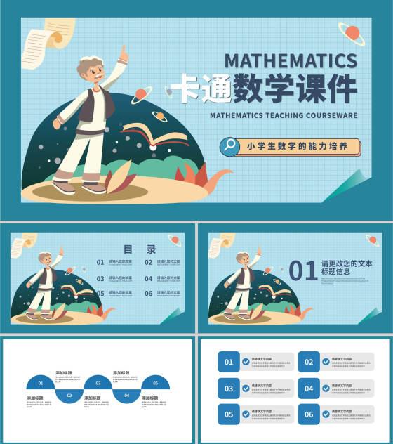卡通蓝色小学数学教师教学PPT模板