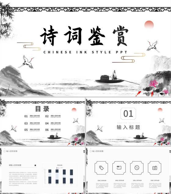 中国风诗词鉴赏教学PPT模板