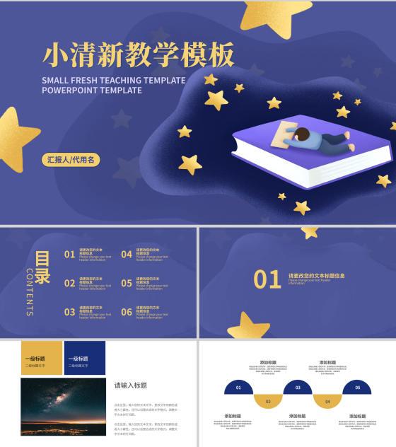 小清新紫色梦幻星空教学PPT模板