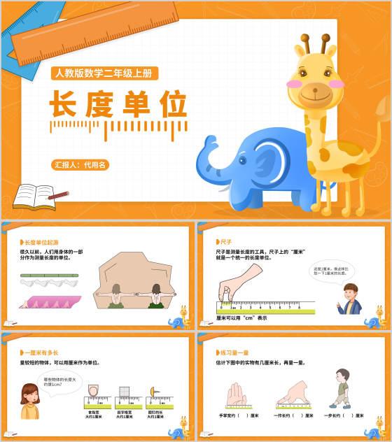 黄色卡通动物长度单位教学课件PPT模板