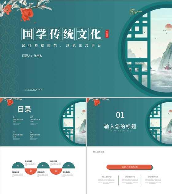 中国风纹理庭院国学传统文化PPT模板