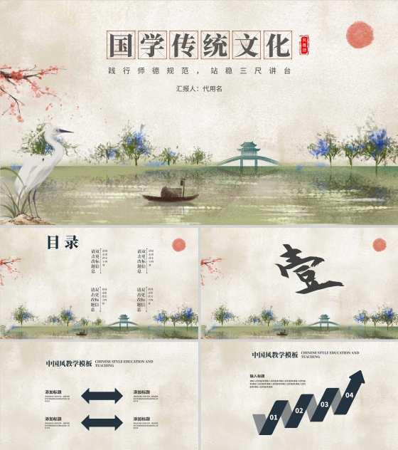 中国风国学传统文化主题教育PPT模板