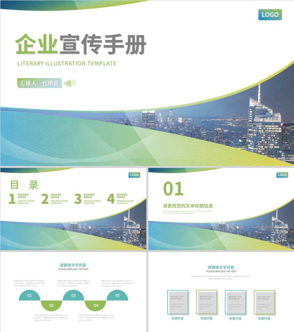 绿色商务风企业宣传手册PPT模板