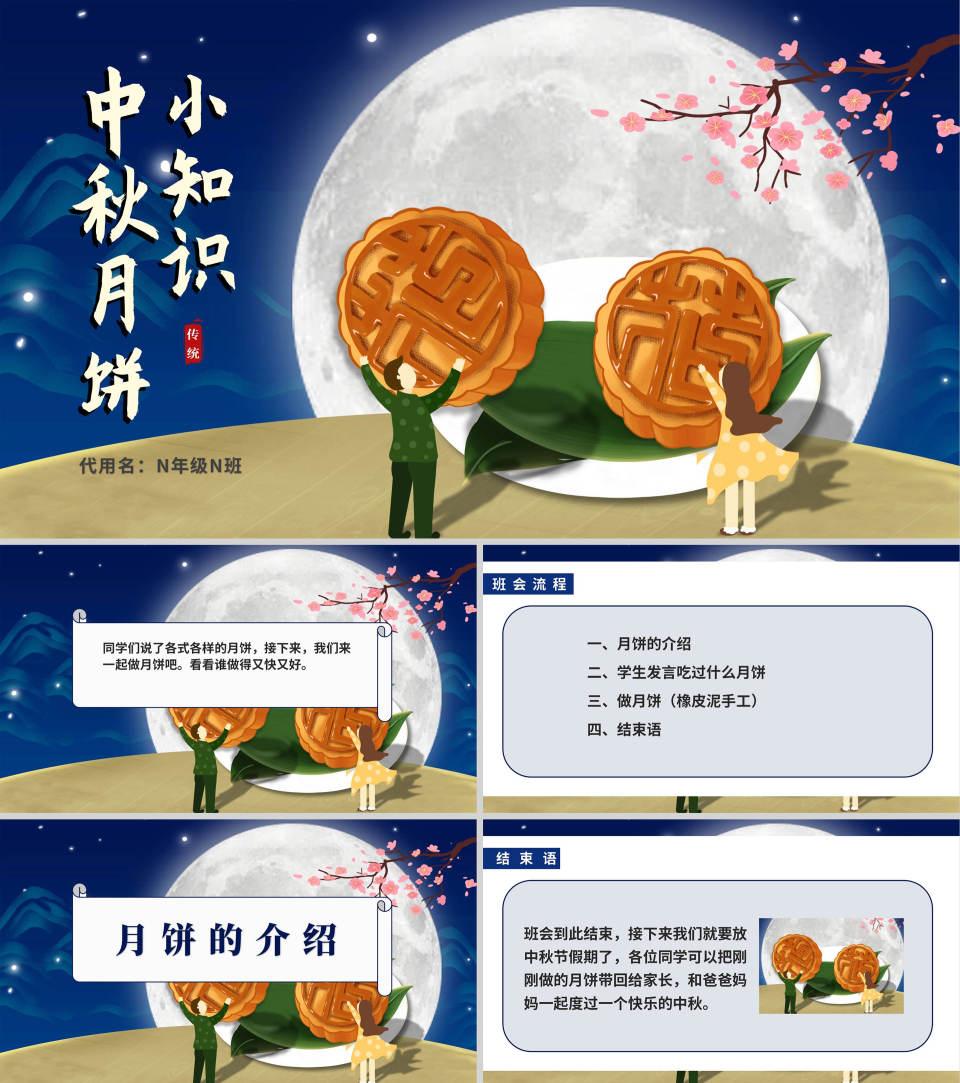 中国风中秋知识科普主题班会PPT模板