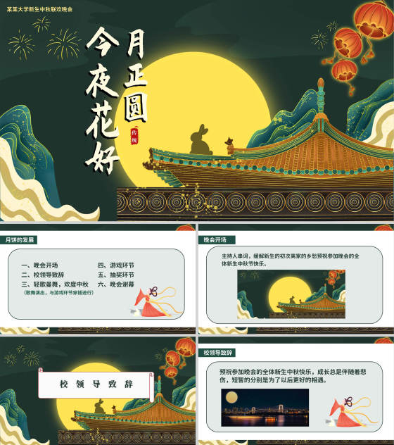 中国风传统大学新生中秋联欢晚会PPT模板