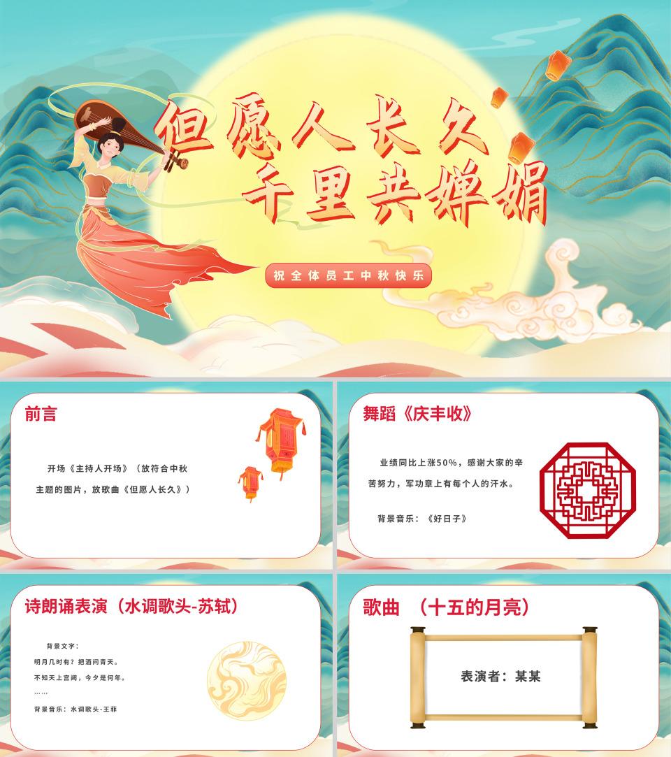 国潮中国风公司中秋晚会展示PPT模板