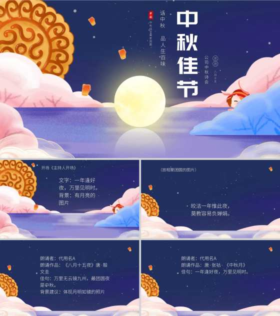 紫色中国风中秋公司晚会演示PPT模板